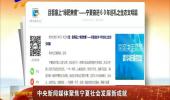 中央新闻媒体聚焦宁夏社会发展新成就-180829