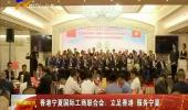 香港宁夏国际工商联合会:立足香港 服务宁夏-180817