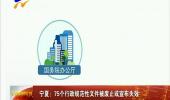 宁夏:75个行政规范性文件被废止或宣布失效-180815