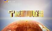 宁夏新闻联播-180814
