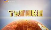 宁夏新闻联播-180808