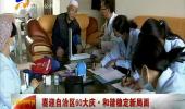 (喜迎自治区60大庆 和谐稳定新局面)海原县:深化医疗体系改革 让基层群众享受优质医疗服务-180806
