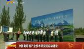 中国葡萄酒产业技术研究院启动建设-180828