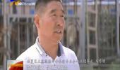 """(奋斗新时代)马秀明:""""养牛倌""""变身新型农民代言人-180805"""