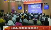 全国品牌人才战略发展研讨会在银川召开-180822