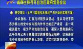 咸辉主持召开自治区政府常务会议-180813