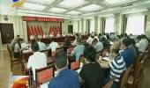 自治区政协十一届四次常委会议专题调研工作启动-180801