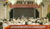 自治区伊协委员暨全区伊协工作人员培训班在吴忠召开-180801