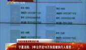 (决战决胜基本解决执行难)宁夏法院:3年公开近10万失信被执行人信息 -180824