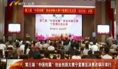 """第三届""""中国创毅""""创业创新大赛宁夏赛区决赛在银川举行-180815"""