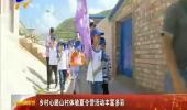 乡村心路山村体验夏令营活动丰富多彩-180809