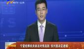 宁夏检察机关依法对焦连新、张兴国决定逮捕-180802