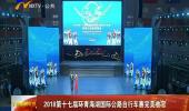 2018第十七届环青海湖国际公路自行车赛完美收官-180805