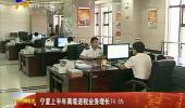 宁夏上半年离境退税业务增长74.6%-180810