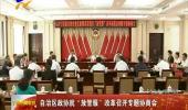 """自治区政协就""""放管服""""改革召开专题协商会-180830"""