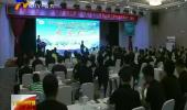 """第22届计算机工程与工艺年会暨第8届中国""""微处理器论坛""""在银川举行-180816"""