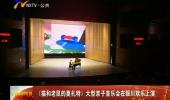 《猫和老鼠的莫扎特》大型亲子音乐会在银川欢乐开演-180828