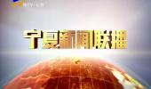 宁夏新闻联播-180926