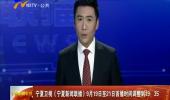 《宁夏新闻联播》9月19日至21日首播时间调整到19:35-180918