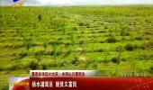 (喜迎自治区60大庆·水润山川惠民生)扬水灌溉区 脱贫又富民-180912