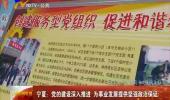 宁夏:党的建设深入推进 为事业发展提供坚强政治保证-180905