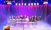 """2018""""一带一路""""(宁夏·银川)国际葡萄酒大赛启幕-180914"""