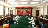 自治区政协召开党组会议-180926