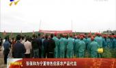 张保和为宁夏特色优质农产品代言-180927