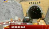 (喜迎自治区60大庆・宁夏最美是通途)桥隧架起富民幸福路 -180906