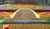 (热烈庆祝宁夏回族自治区成立60周年)新闻特写:塞上儿女心向党  奋进逐梦新征程-180920