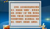 【喜迎自治区60大庆 从严治党新气象】正风反腐力度不减节奏不变 始终保持高压态势-180904