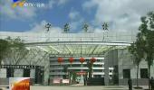 宁东学校今天正式投入使用-180910