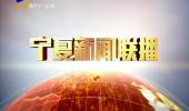 宁夏新闻联播-180925