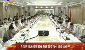 自治区国地税征管体制改革专项小组会议召开-180906