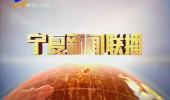 宁夏新闻联播-180917