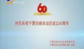 60大庆 《明星贺词》(二)-180917