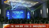 """宁夏""""互联网+教育""""示范省(区)高峰论坛在银川举办-180927"""