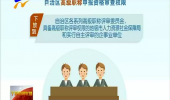 宁夏下放两个职称评审权限-180902