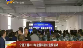 宁夏开展2018年全国科普日宣传活动-180912