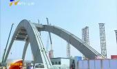 银川市凤凰北街跨艾依河大桥实现部分通车-180911