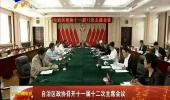 自治区政协召开十一届十二次主席会议-180927