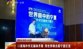 23家海外华文媒体齐聚 用世界眼光看60年宁夏巨变 -180906