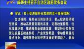 咸辉主持召开自治区政府常务会议-180929