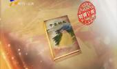 """宁夏时光(七):宁夏""""农村改革的先声""""-180904"""