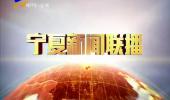 宁夏新闻联播-180915