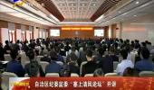 """自治区纪委监委""""塞上清风论坛""""开讲-180927"""