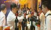 第七届贺兰山东麓国际葡萄酒博览会今天在银川开幕-180913