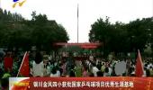 银川金凤四小获批国家乒乓球项目优秀生源基地-180923