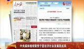 中央媒体继续聚焦宁夏经济社会发展新成果-180909