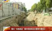 """银川""""东热西送""""集中供热项目主管网今晚完工-180912"""